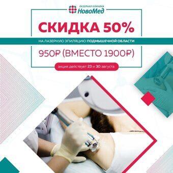 novomed-laser_epilation_50_discount.jpg