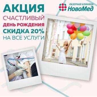 aktsiya_den_rozhdeniya.jpg